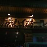 横浜ハイボール -