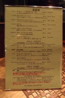 mori - 食後酒メニュー