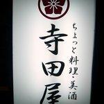 寺田屋 - お店の看板です。ちょっと料理・美酒と書いてますね。どんな料理が食べれるのでしょうか。