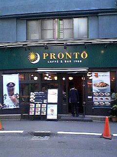 プロント 浜松町2丁目店