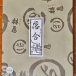 林屋 - 落合(包紙)