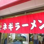 椿 羽沢店 -