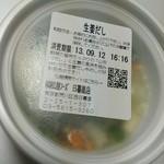 松屋 - 生姜だしのパッケージ