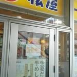 松屋 - 入口