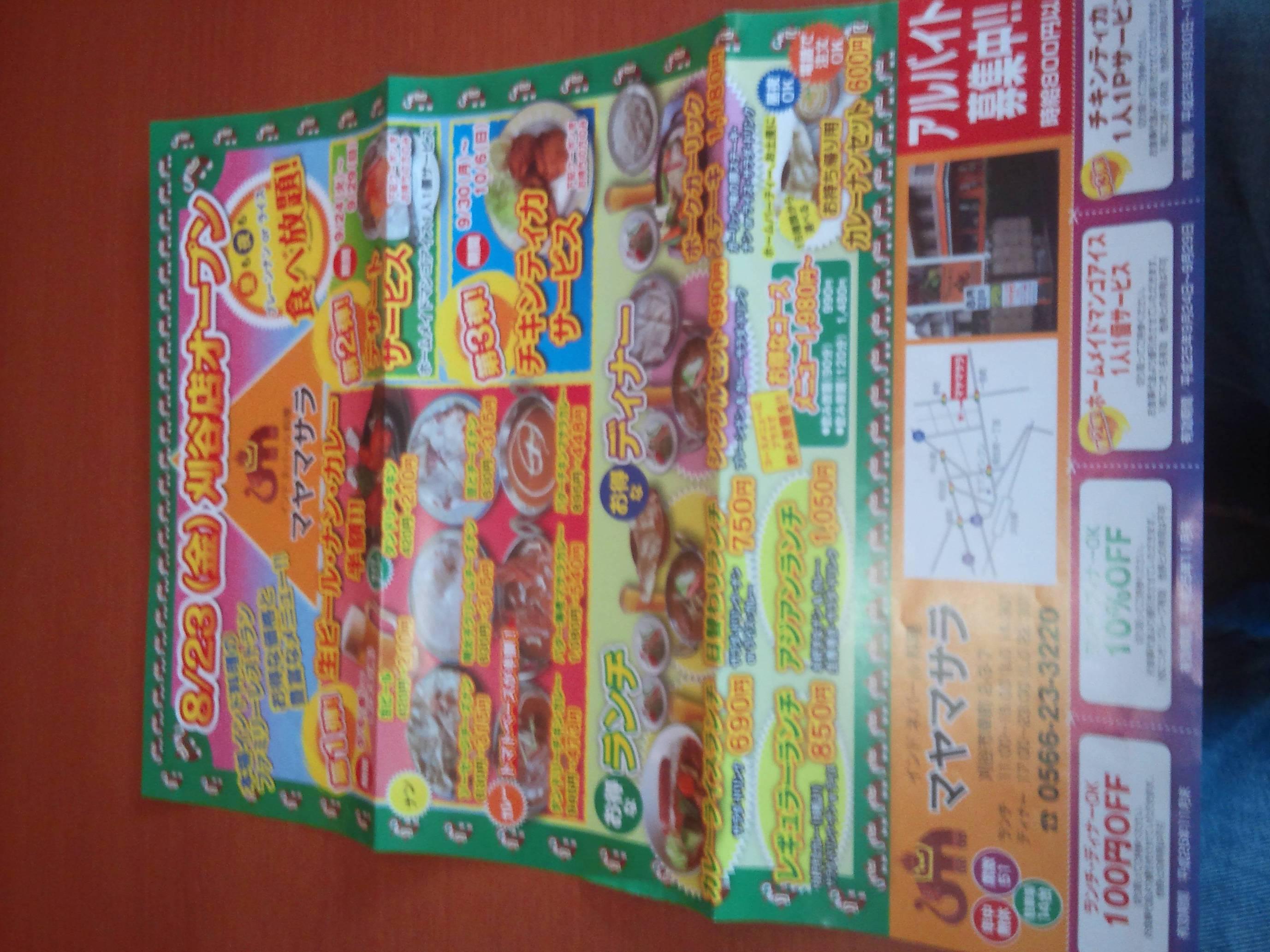 マヤマサラ 刈谷店