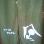 凪 - 暖簾