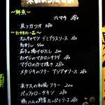 立ち呑み そらや - メニュー(2013.8)