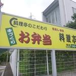 料理亭 - 2013.09看板