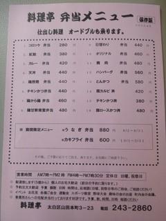 料理亭 - 2013.09メニュー