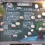ハティフナット アジアの扉 - 外のメニュー看板