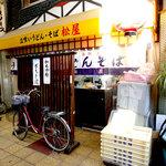 松屋うどん - 「Begin Kyobashi」の商店街に入ってすぐの右側。