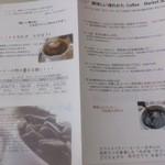 コーヒーマーケット - パンフレット2