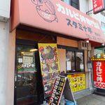 カルピ丼専門店 スタミナ亭 -