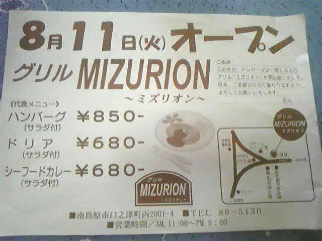 グリル MIZURION
