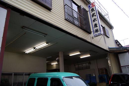 魚武水産 name=