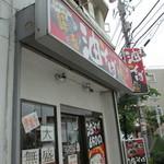 麺屋 成 -