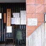 築山 - 割烹風の店構え♪ つけ麺の八海山さんのお隣☆