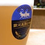 築山 - 1杯目は銀河高原ビール樽生で♪