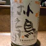 築山 - 3杯目は日本酒「小鳥のさえずり」 常温を…