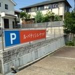 21255790 - 駐車場
