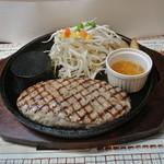 ハンバーグトレイン - 200g with 葱塩ソース