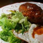 フランス田舎料理の店 ビストロ ベズ - ハンバーグ&エッグ
