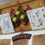 三島 - 地井さんとロンブー淳さんのサイン