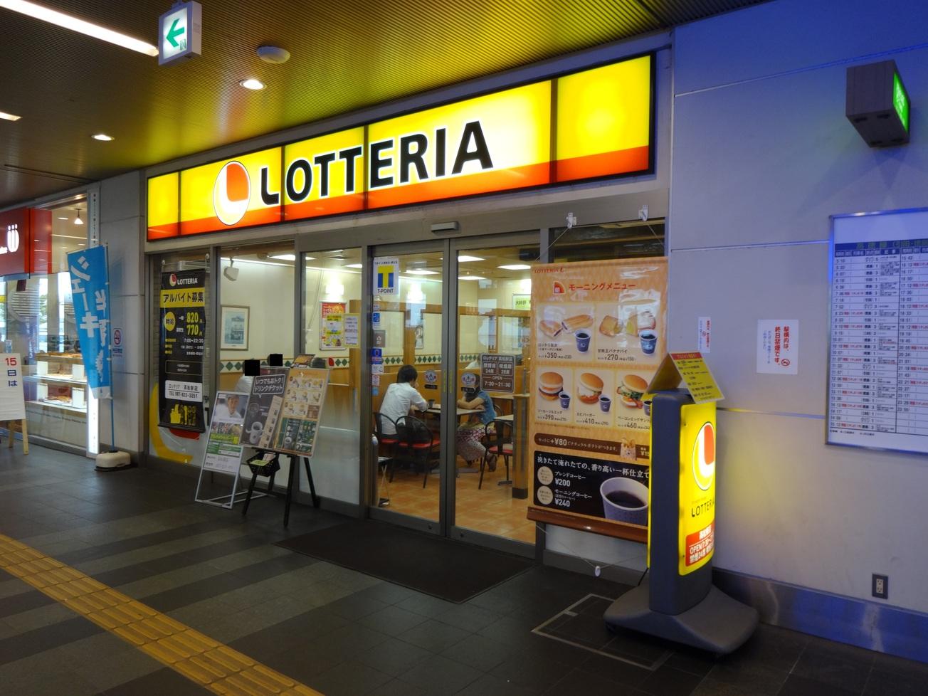ロッテリア 高松駅店