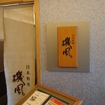 日本料理 磯風 - 日本料理 磯風