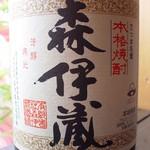 """倉敷蔵酒場 七輪焼さくら亭 - ご存知""""森伊蔵""""です。スーパープレミアムです。契約栽培のさつまいもを昔ながらのかめ壺でじっくりと熟成発酵させた焼酎です"""
