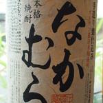 """倉敷蔵酒場 七輪焼さくら亭 - プレミアム""""なかむら""""特別な農法で栽培された「カルゲンマイ」を米麹に使用。年3回出荷!!"""