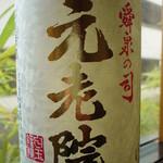 倉敷蔵酒場 七輪焼さくら亭 - 「魔王」を醸す白玉醸造さんの麦、芋ブレンドの長期貯蔵焼酎「元老院」。