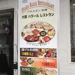 大阪ハラールレストラン - 外観02