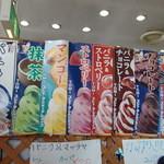 餃子の王将 - 各種ソフトクリームのポスター、派手っ!