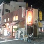 八角軒 神戸駅前店 - 八角軒 お店の外観