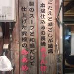 八角軒 神戸駅前店 - 八角軒 お店の看板(キャッチコピー?!)