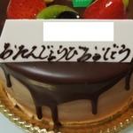 トゥールブラン - 生チョコデコレーションケーキ
