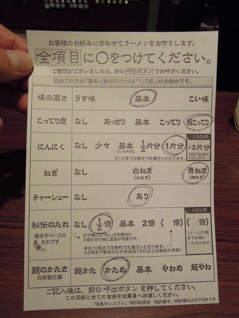 一蘭 アトレ上野山下口店 - 【再訪】好みを紙に改定提出します。