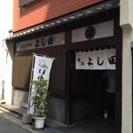 割烹よし田 - 天神を代表する良店です!