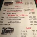 龍口酒家 本店 - 2013年9月14日オフ会 9人