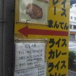 まんてん - 大通りに面しているところにある看板。