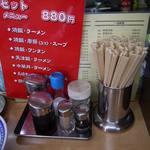 中華料理 貴楽 - カウンターの上
