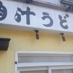 高円寺肉汁うどん 夕虹 -