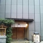 露庵 菊乃井 木屋町店