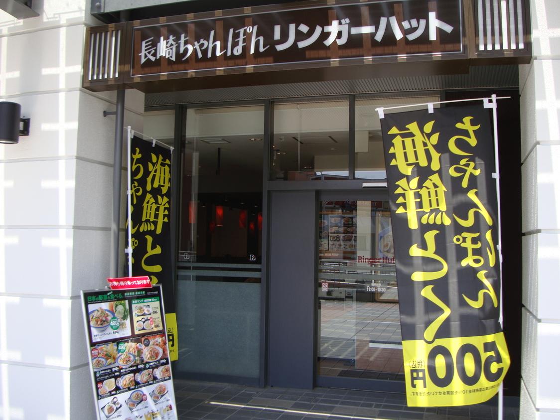 リンガーハット コムシティ黒崎店