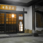 葉山 日影茶屋 - 登録有形文化財なんですよ