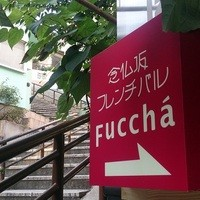 フッチャ - 念仏坂の下に…発見してくださいね!
