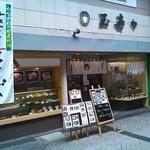 玉寿々 - 衣笠商店街側入口