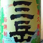 """倉敷蔵酒場 七輪焼さくら亭 - """"三岳""""屋久島の名水で仕込んだ 三岳 本格いも焼酎です年間生産量が少ないため、貴重な本格焼酎となっています"""