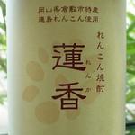 """倉敷蔵酒場 七輪焼さくら亭 - """"蓮香""""岡山県倉敷市特産の連島れんこんを使用したスッキリした中にほのかに甘味を感じる上品な飲み口の焼酎です。"""